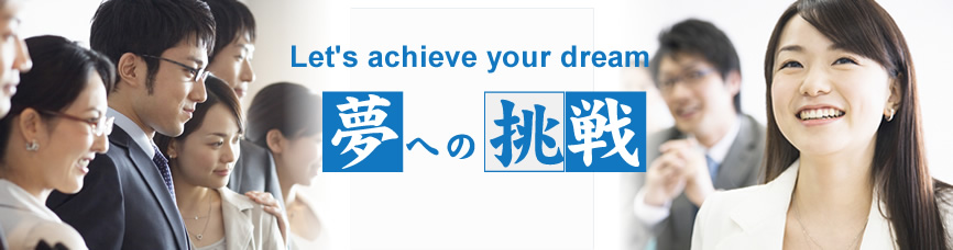 Let's achieve your dream 夢への挑戦
